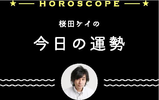 HOROSCOPE ステラ麗ら先生の今日の運勢
