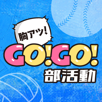 胸アツ!GO!GO!部活動