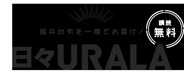 日刊URALA