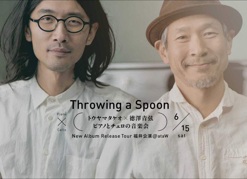 """Throwing a Spoon トウヤマタケオ×徳澤青弦 ピアノとチェロの音楽界""""Bored to death"""" Release Tour 福井公演"""