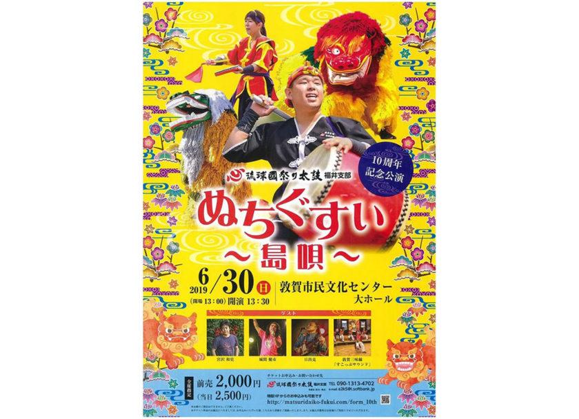 琉球國祭り太鼓福井支部 10周年記念公演「ぬちぐすい ~島唄~」