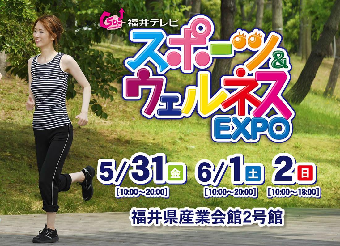 【5/31~6/2】夏物アイテムをGET&体験型イベント!