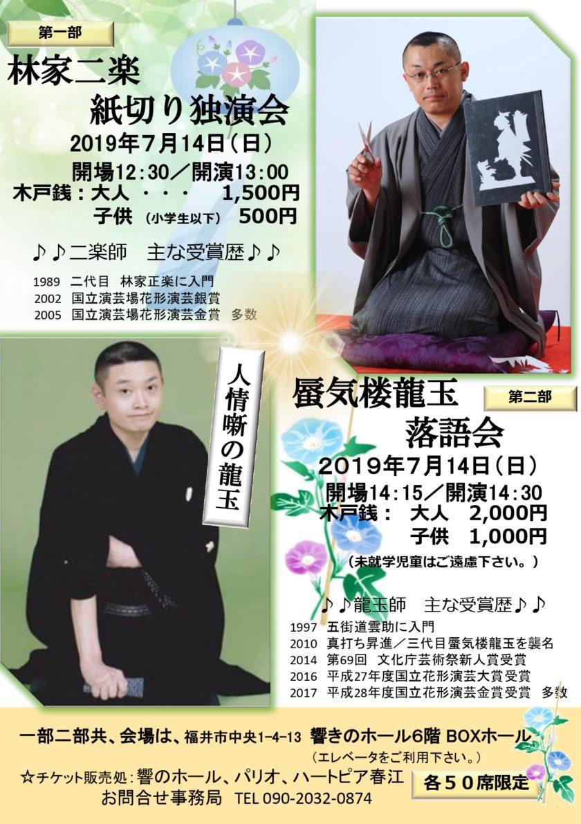 林家二楽「紙切り独演会」&「龍玉落語会」