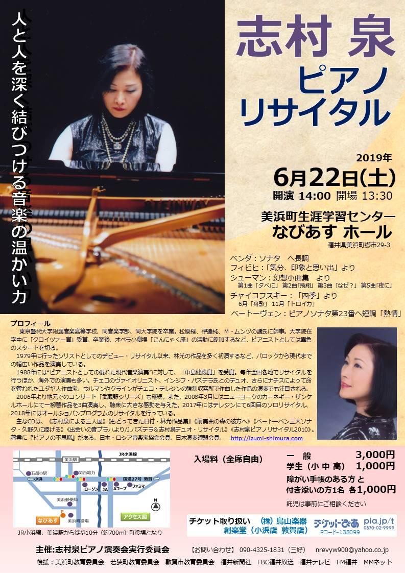 志村泉ピアノリサイタル