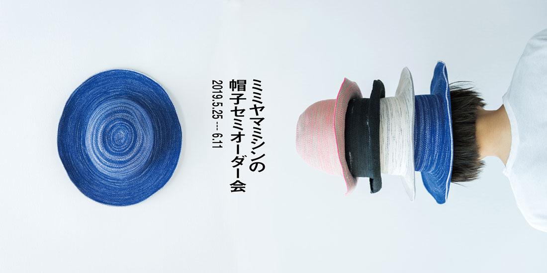 """【~6/11】ミミヤマミシンが作る""""部分""""と""""途中""""の世界へようこそ。"""