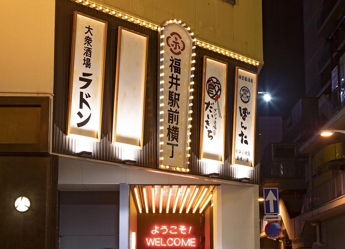 気軽にはしご酒!福井駅前のワンダーランド横丁!