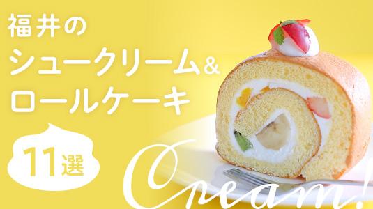 グルメ_ロールケーキ