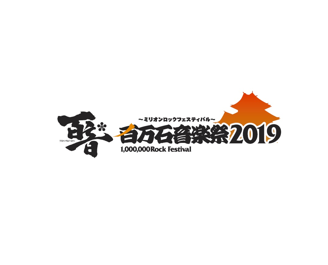 【6/1・2 開催】ミリオンロックフェスが今年も熱い!