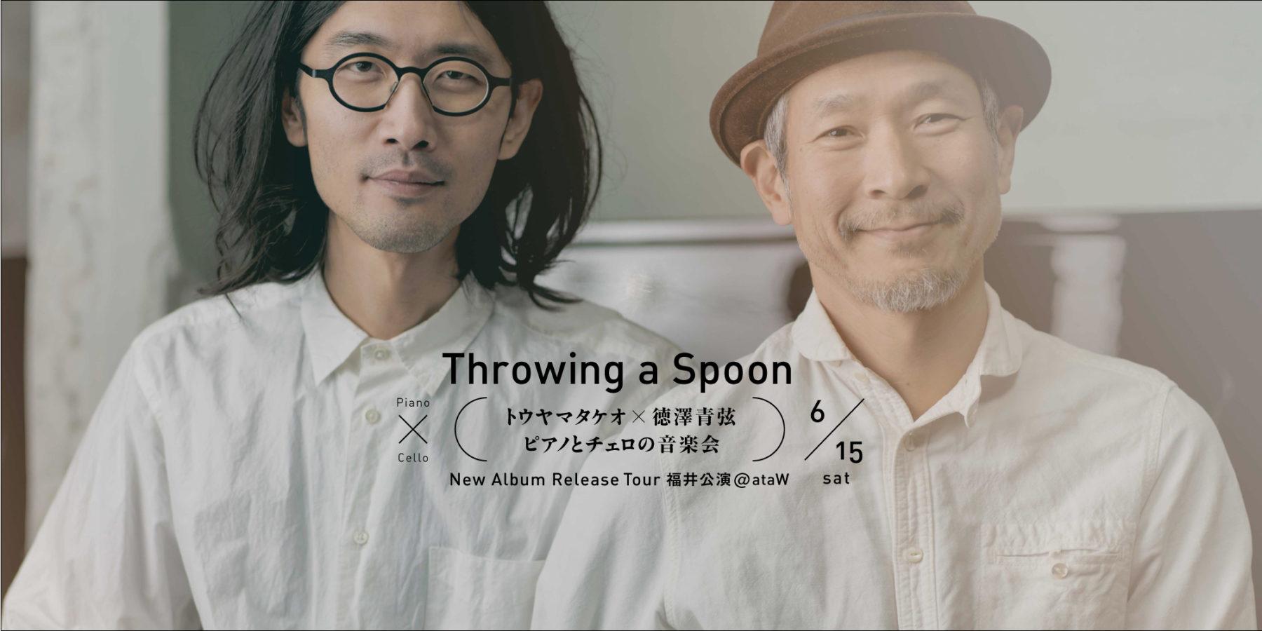チェリストの徳澤青弦とピアニストのトウヤマタケオによるデュオ「Throwing a Spoon」のアルバムリリースツアー福井公演が『ataW』にて開催
