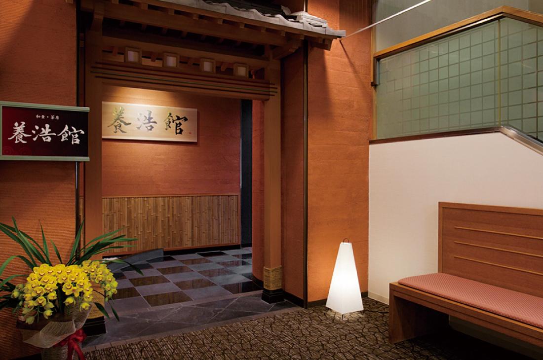 福井フェニックスホテル 和食・茶房 養浩館