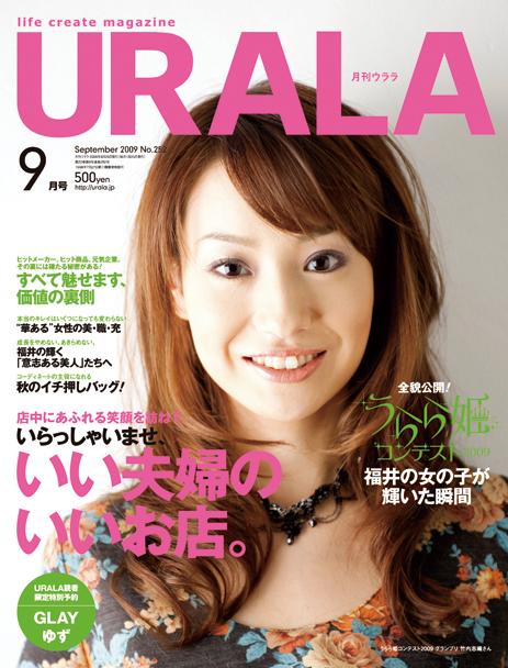 2009 うらら姫