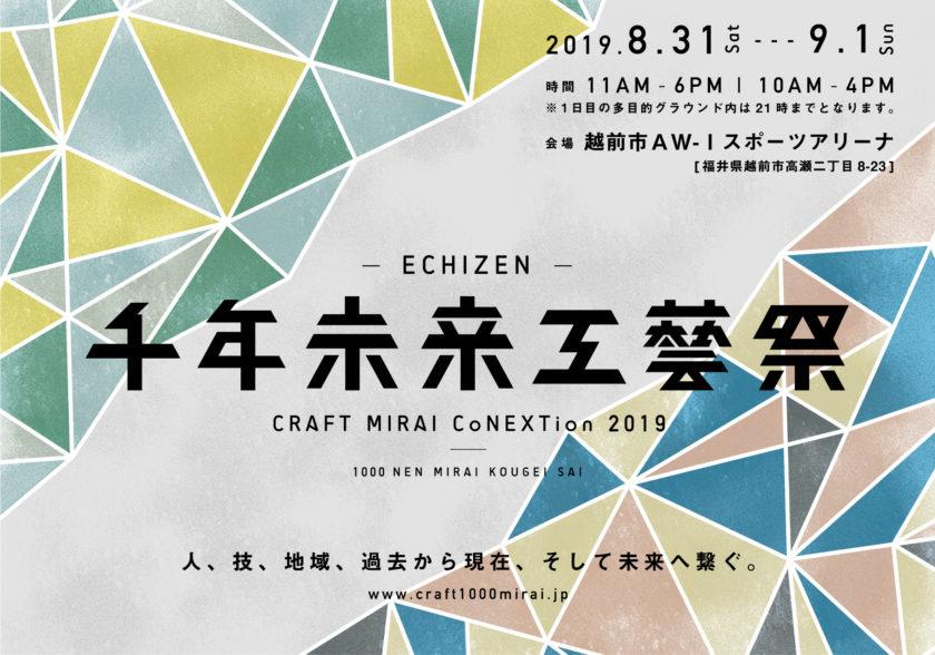 千年未来工藝祭2019