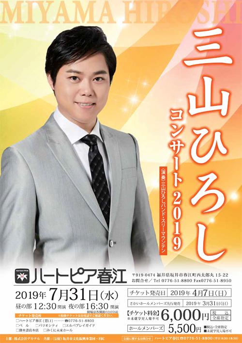 三山ひろし コンサート