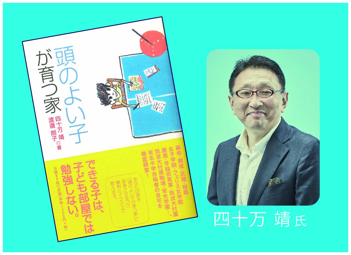 【7/7開催】話題沸騰!親子で学ぶ歴史&経済教室。