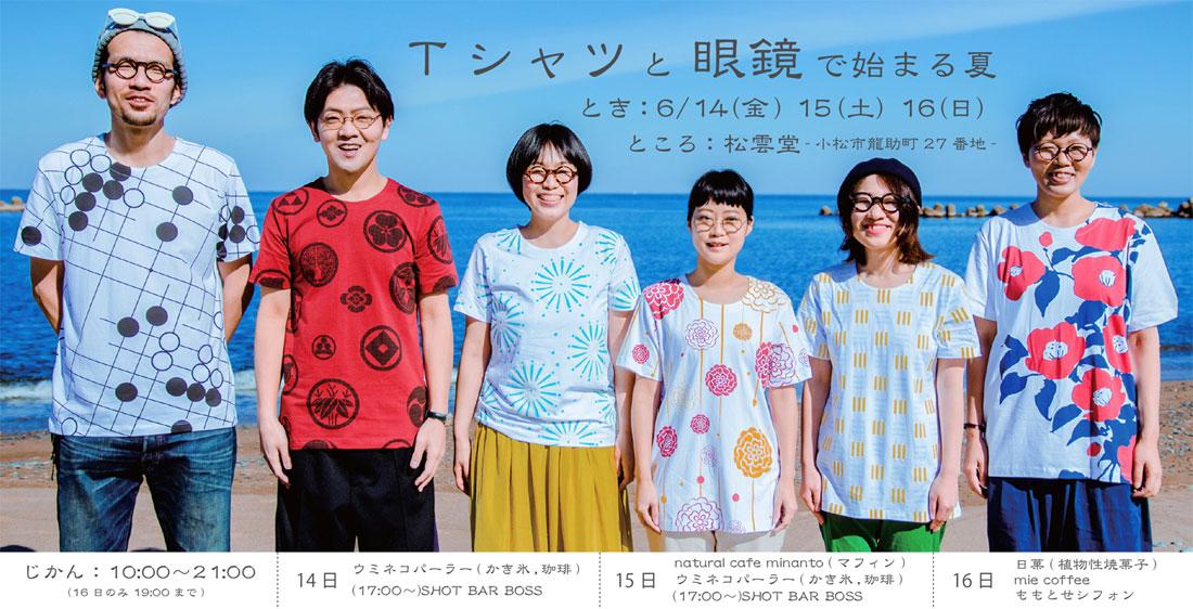 Tシャツと眼鏡で始まる夏