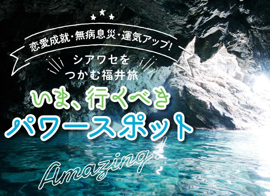 福井のパワースポット特集!幸せをつかむ福井旅へ!