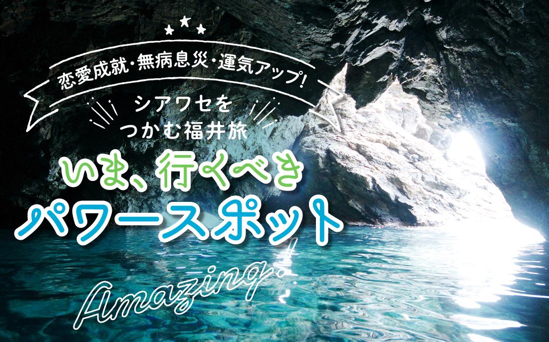 シアワセをつかむ福井旅 いま、行くべきパワースポット