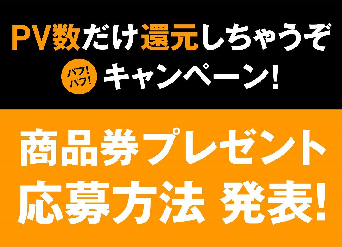 発表!日々URALAプレゼントキャンペーン応募方法!