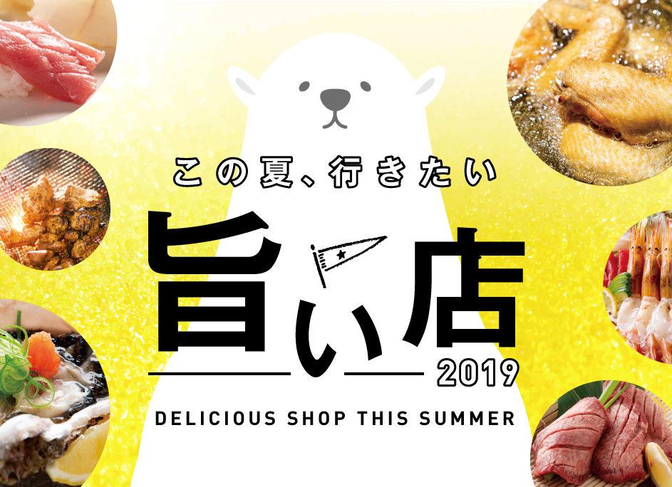 この夏、行きたい 旨い店2019。