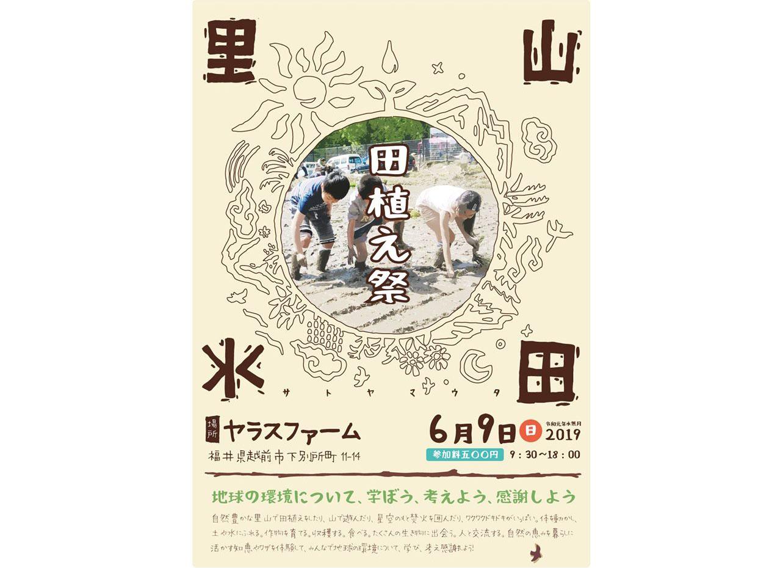 【6/9開催】里山の魅力満載。田んぼに親しむ田植え祭!