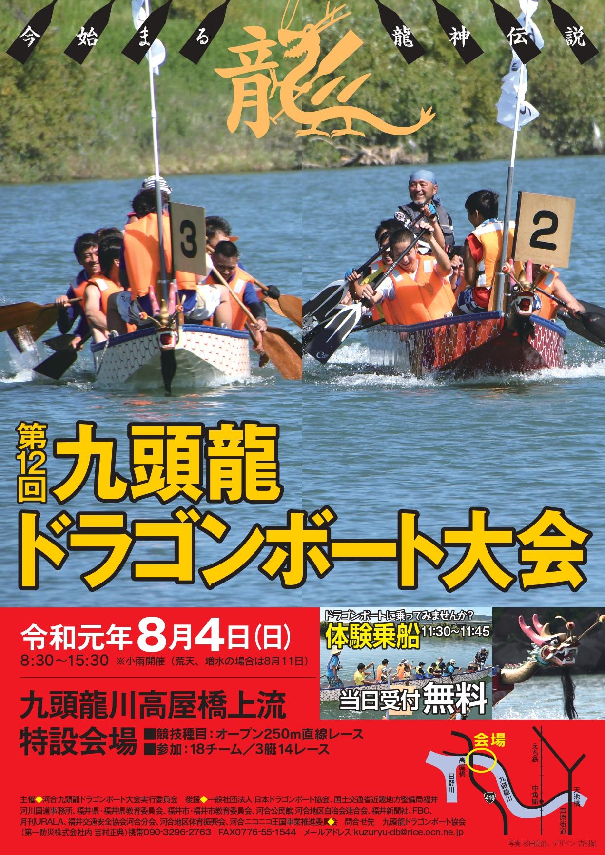 九頭竜ドラゴンボート大会
