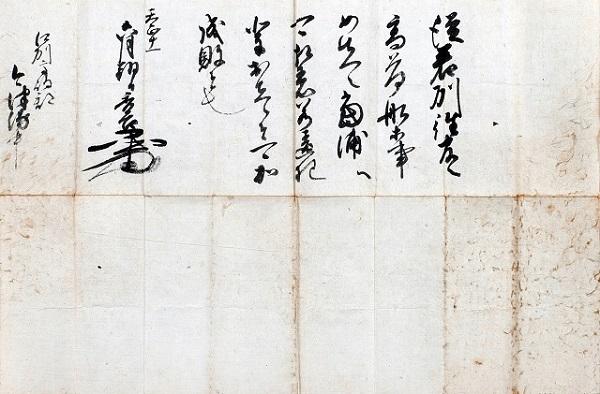 特別公開「河原林文書 豊臣秀吉と若狭・近江の道」