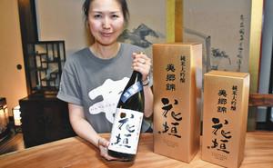 プラチナ賞を初受賞した「花垣美郷錦純米大吟醸」 大野市の南部酒造場で