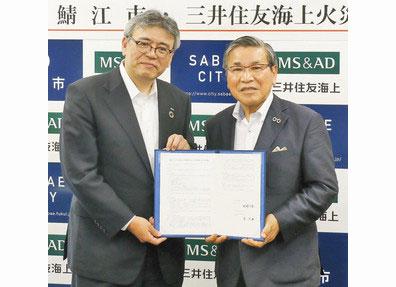 【地域】鯖江市と三井住友海上火災 SDGs達成へ協力