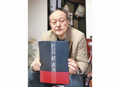 【地域】宗演の生き方心に刻む 欧米に仏教広げた禅僧