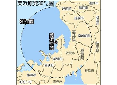 【地域】8月末に美浜事故想定訓練
