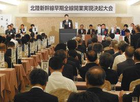 【地域】大阪で初の決起大会 財源確保、着工求め決議