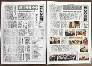 【地域】福井の高齢者サークル「いきいき会」 新聞発行し活動紹介