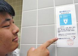 福井農林高がSDGs宣言へ 生態系保全や飢餓ゼロに