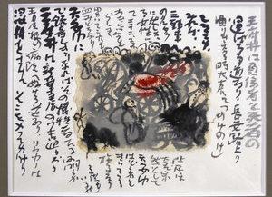 水上勉さん 病室で絵筆 「大切な中国」天安門の衝撃