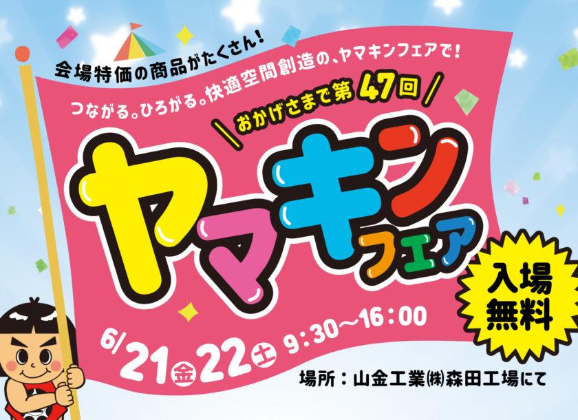 【6/21・22】催しいっぱいのヤマキンフェアへ行こう!