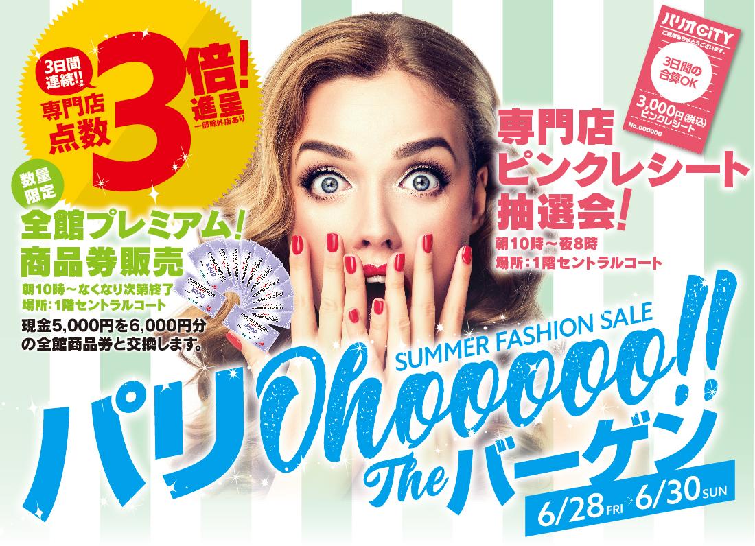 夏物一斉SALE!! 6/28~パリオのサマーバーゲン始まる!