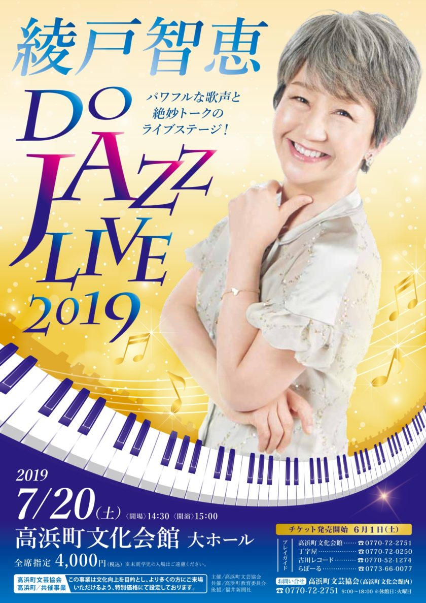 綾戸智恵 DO JAZZ LIVE 2019