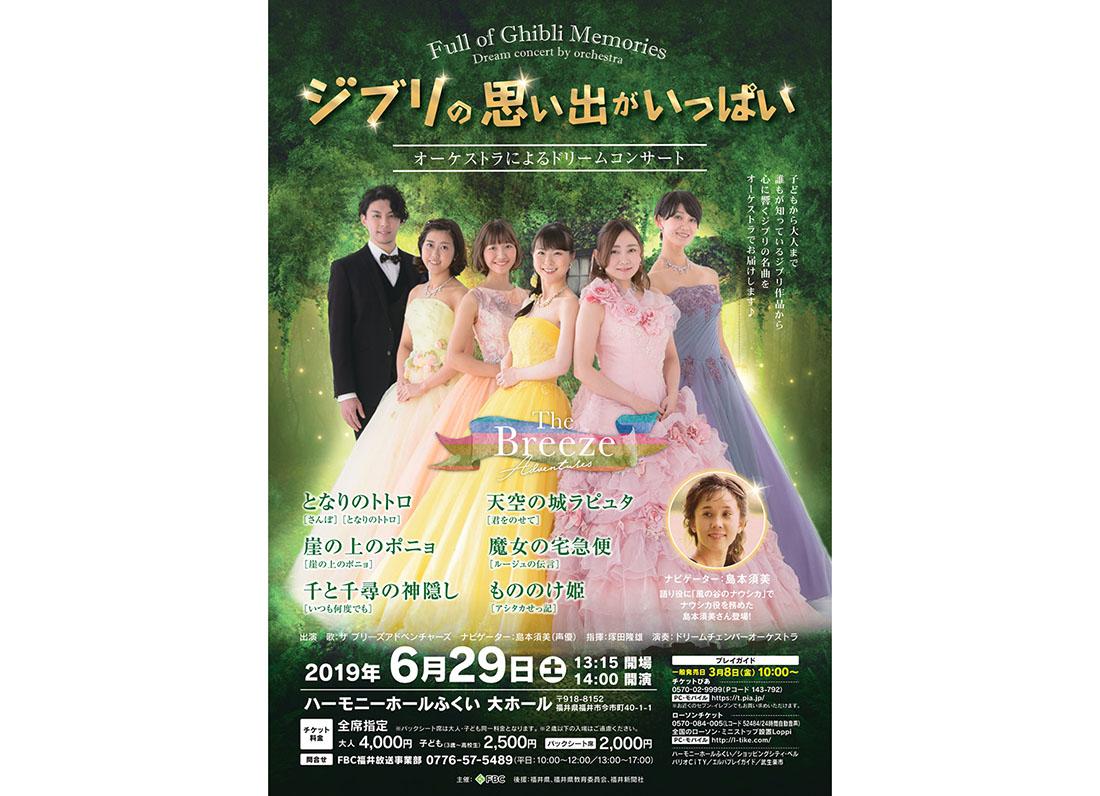 【6/29開催】ジブリ好きにはたまらない夢のコンサート!