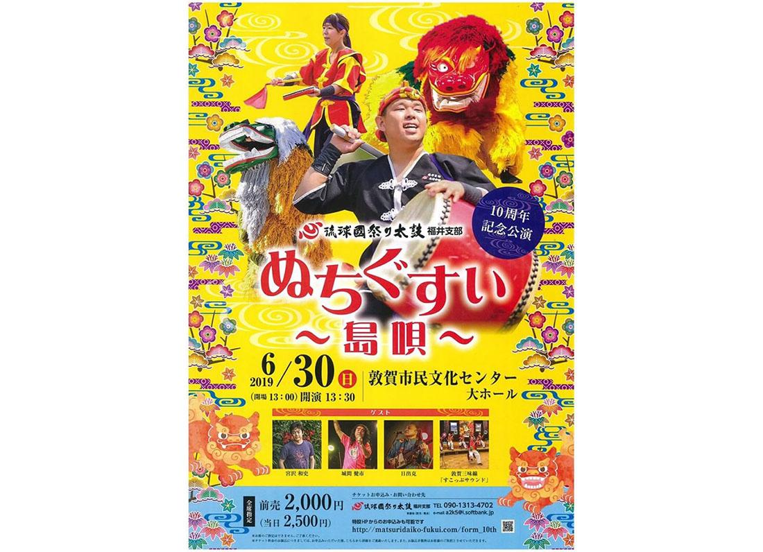 琉球國祭り太鼓福井支部 10周年記念公演 ぬちぐすい~島唄~