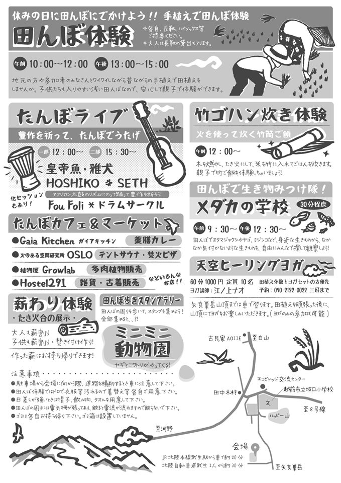 里山水田(サトヤマウタ)田植え祭 in さかぐち2019