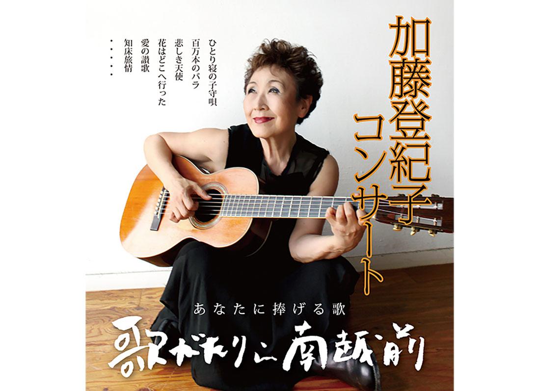 【6/29開催】加藤登紀子が送る歌がたりライブ。