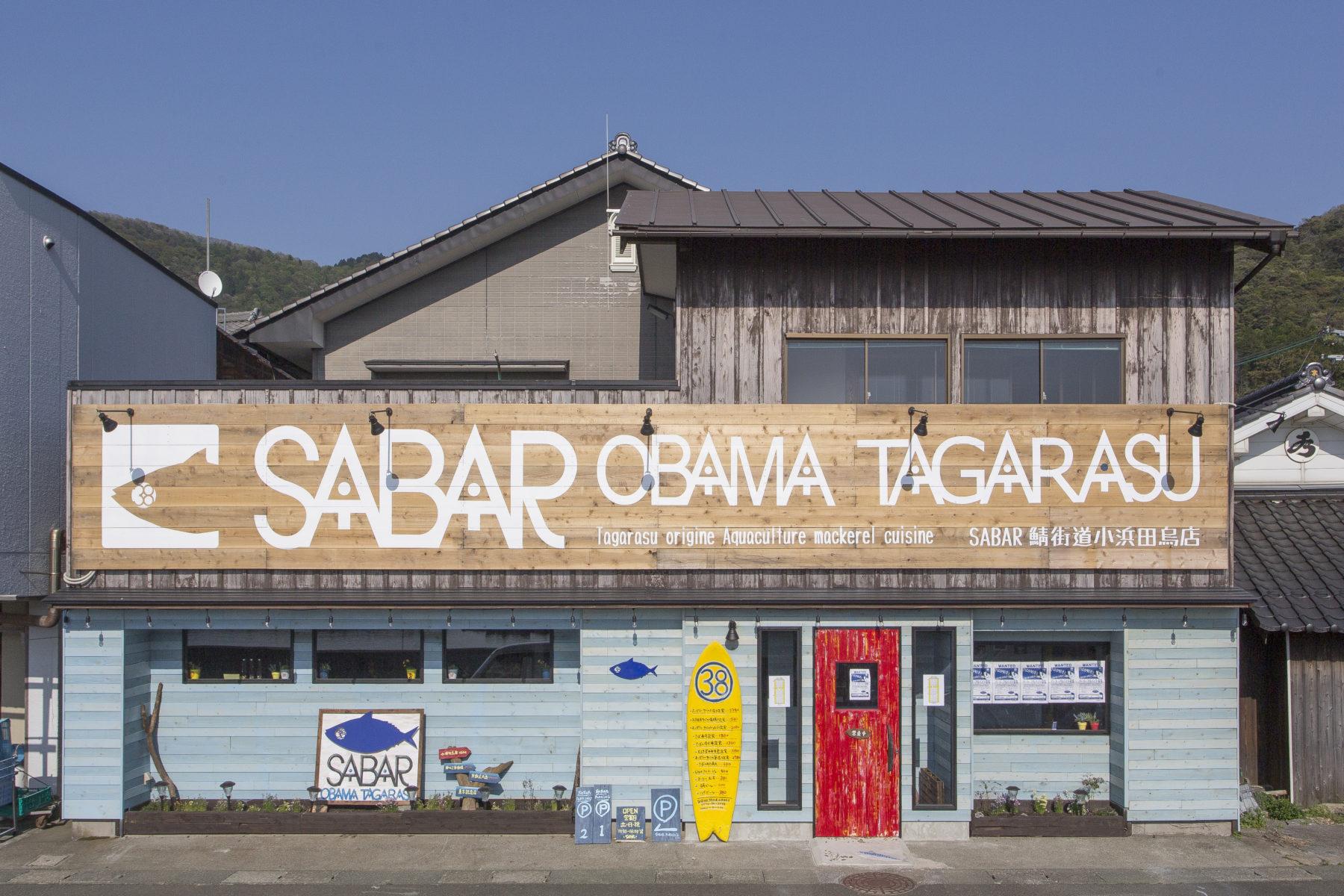 SABAR小浜田烏店