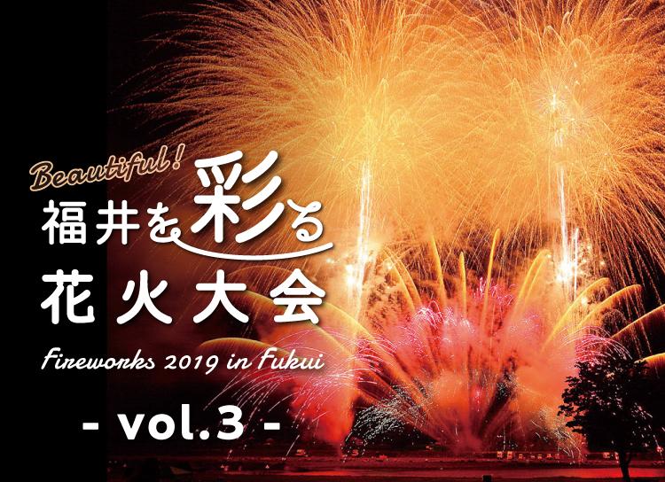 8月中旬~下旬開催!福井の花火情報!ようやく夏本番!