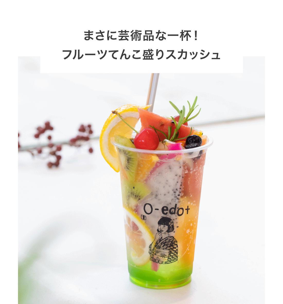 O-edo+オオエドプラス  フルーツパニックスカッシュ(キウイフルーツ)