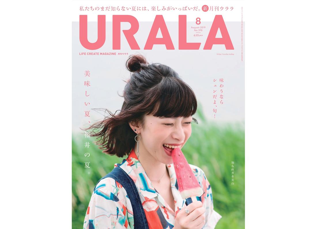 福井の楽しい夏、美味しい夏。月刊ウララ8月号発刊。