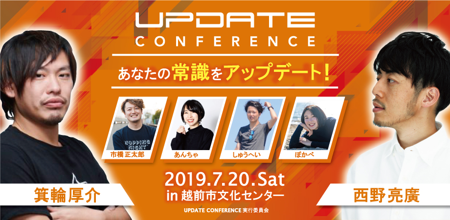 『UPDATE CONFERENCE』によるトークイベント 箕輪厚介× 西野亮廣