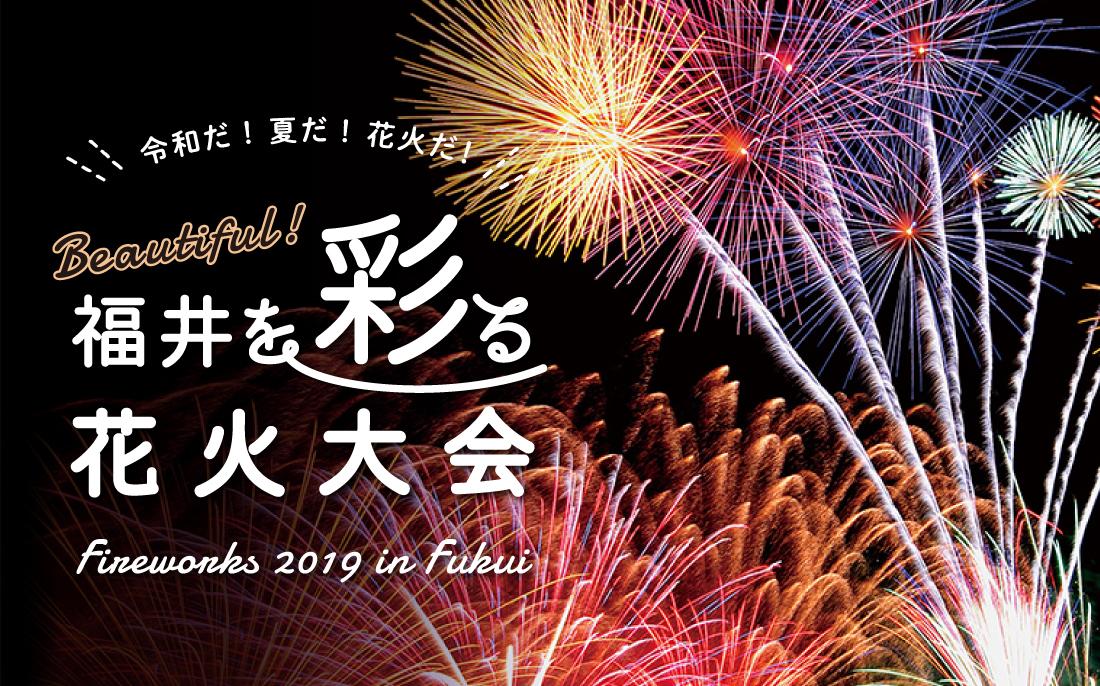 令和だ!夏だ!花火だ!福井の花火大会 2019
