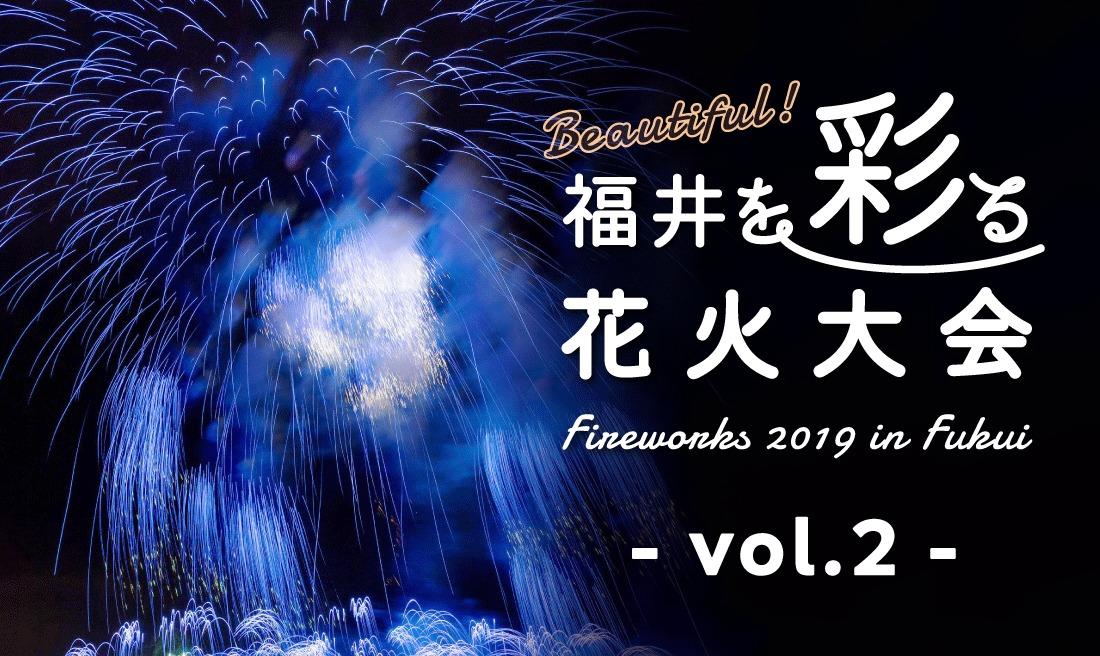8月上旬開催!福井の花火情報!浴衣の準備は大丈夫?