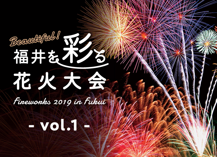 7月開催!福井の花火情報!さぁあなたは誰と観る?
