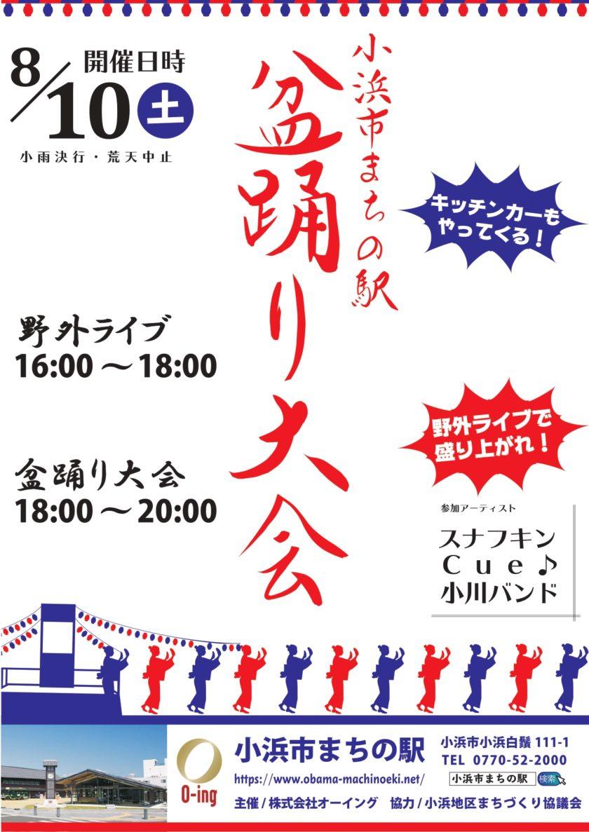 小浜市まちの駅 盆踊り大会